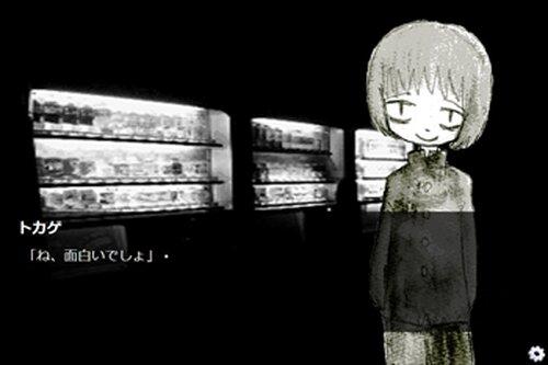 夜の終わりへまっすぐに Game Screen Shots