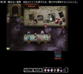 囚われの館 〜ライトホラー×デスゲーム〜 Game Screen Shot2