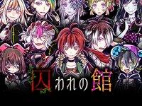 囚われの館 〜ライトホラー×デスゲーム〜のゲーム画面