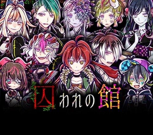 囚われの館 〜ライトホラー×デスゲーム〜 Game Screen Shots
