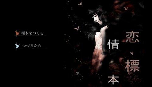 恋情標本 Game Screen Shots