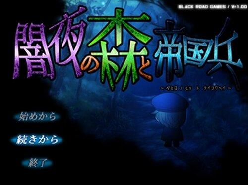 闇夜の森と帝国兵 Game Screen Shot5