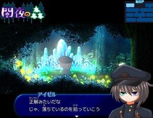 闇夜の森と帝国兵 Screenshot