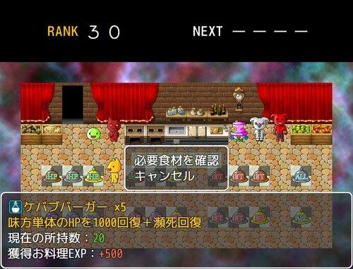 モララーのもつ鍋 Game Screen Shot2