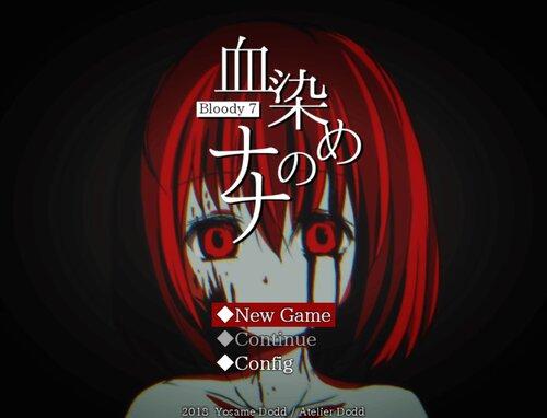 【DL版】血染めのナナ -Bloody 7- (ver.1.06) Game Screen Shot2