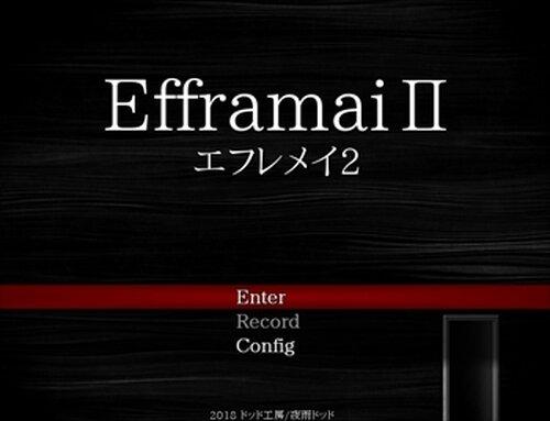 【DL版】EfframaiII -エフレメイ2- (新版/ver.1.05) Game Screen Shot2