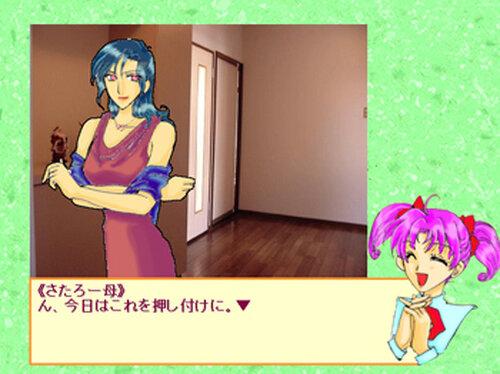 恋愛未満2~V.D.まであと何日?~ Game Screen Shot2