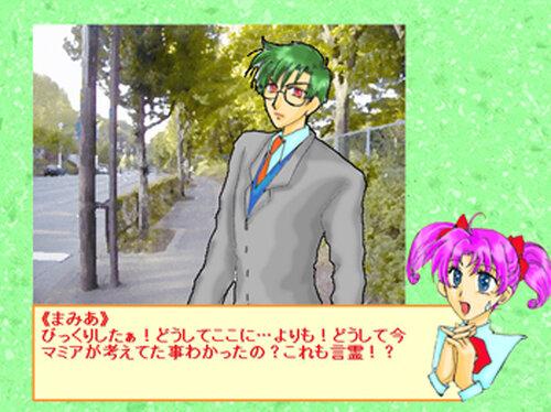 恋愛未満2~V.D.まであと何日?~ Game Screen Shot3
