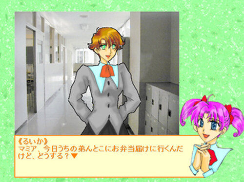 恋愛未満2~V.D.まであと何日?~ Game Screen Shot4