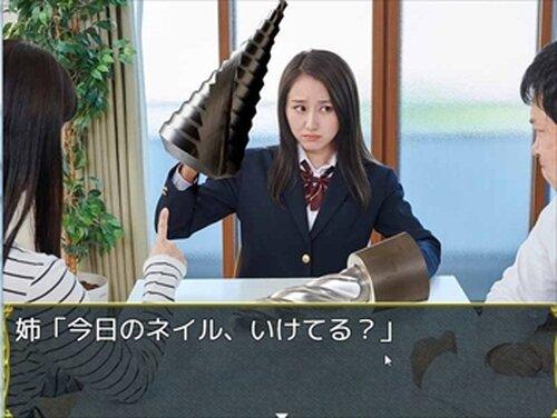 ゴールデンファーザー Game Screen Shot4