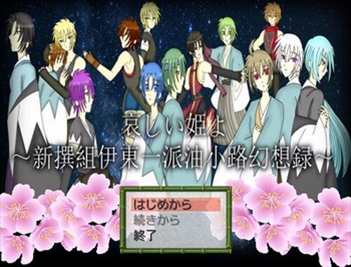 哀しい姫よ~新撰組伊東一派油小路幻想録~ Game Screen Shots