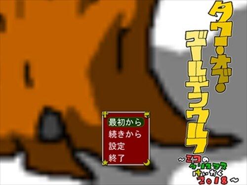 タワー・オブ・ゴールデンウルフ ~ミコのクリスマスけいかく2018~ Game Screen Shot5