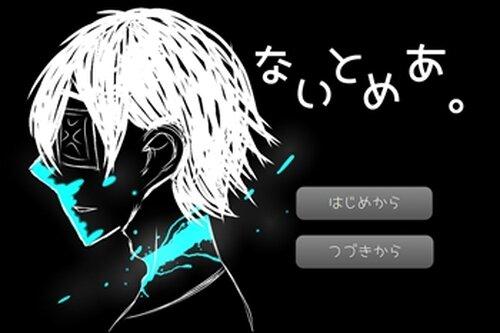 ないとめあ。【ZERO】 Game Screen Shots