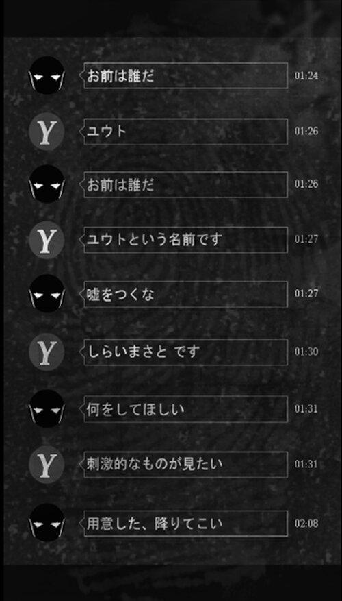 深淵サーバント Game Screen Shots