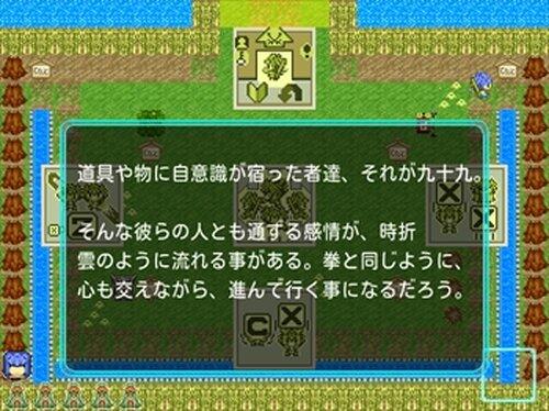 九々式 Game Screen Shot3
