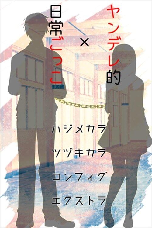 ヤンデレ的×日常ごっこ Game Screen Shot2