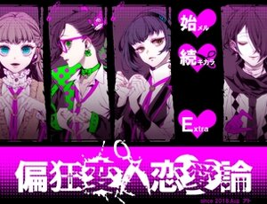 偏狂変人恋愛論【DL版】 Game Screen Shot