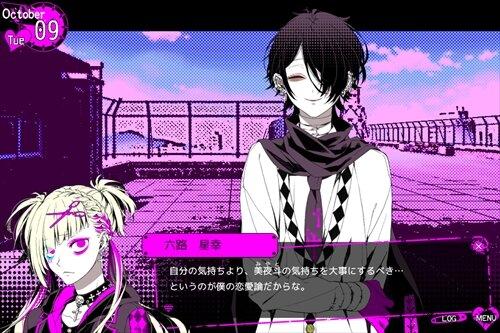 偏狂変人恋愛論【ブラウザ版】 Game Screen Shot