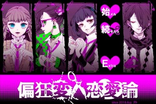 偏狂変人恋愛論【ブラウザ版】 Game Screen Shots