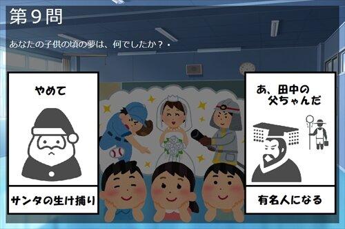 当たるはず!! 人間性診断 Game Screen Shot1