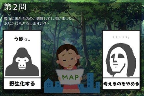 当たるはず!! 人間性診断 Game Screen Shot2