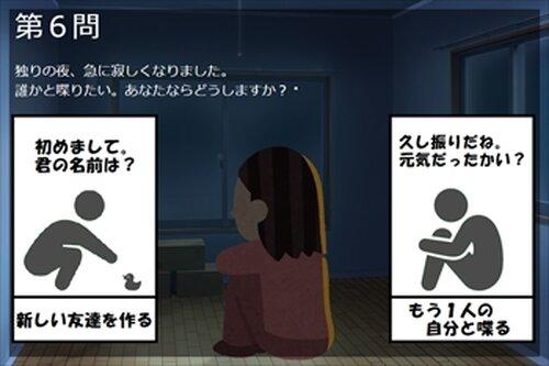 当たるはず!! 人間性診断 Game Screen Shot3