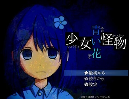 【DL版】少女怪物青い花 (ver.1.12) Game Screen Shot5