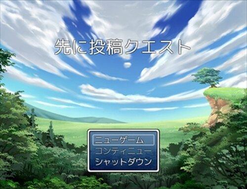 先に投稿クエスト Game Screen Shots