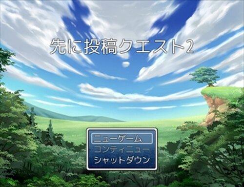 先に投稿クエスト2 Game Screen Shots