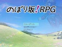 のぼり坂!RPG