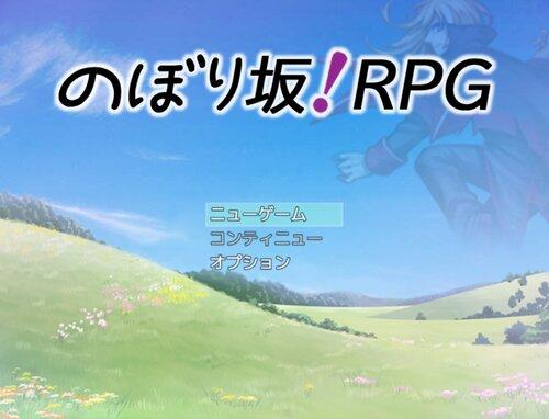 のぼり坂!RPG Game Screen Shots