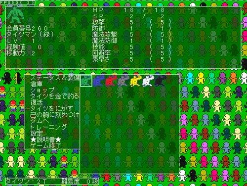 タイツdeバトラーズ Game Screen Shot