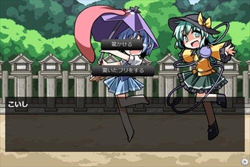こいしの旅 Game Screen Shot4