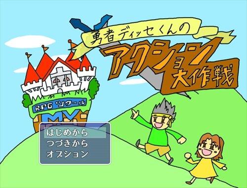 勇者ディッセくんのアクション大作戦 Game Screen Shot
