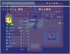 勇者ディッセくんのアクション大作戦 Game Screen Shot4