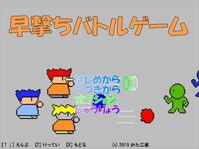 早撃ちバトルゲーム Game Screen Shot3