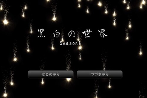 黒白の世界season1 Game Screen Shot5