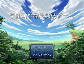 学園乗り換え憑依ゲーム Game Screen Shot5