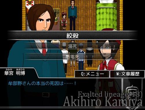 華宮明博は離さない「船上のギャンブラー」 Game Screen Shot