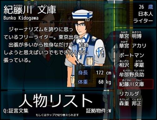 華宮明博は離さない「船上のギャンブラー」 Game Screen Shot2