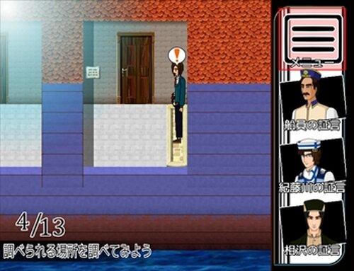 華宮明博は離さない「船上のギャンブラー」 Game Screen Shot3