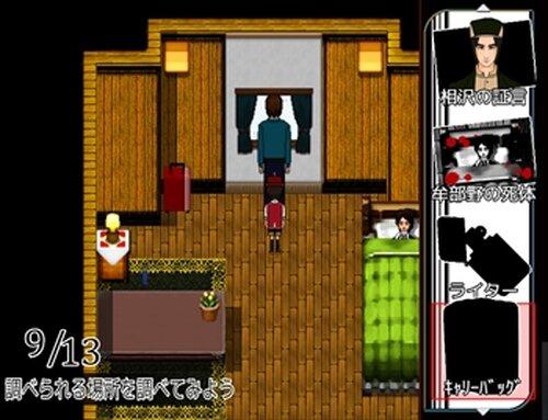 華宮明博は離さない「船上のギャンブラー」 Game Screen Shot4