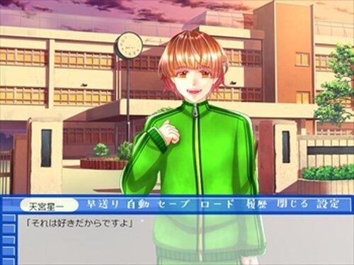 先輩と僕。 Game Screen Shot4
