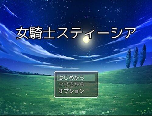 女騎士スティーシア Game Screen Shot5