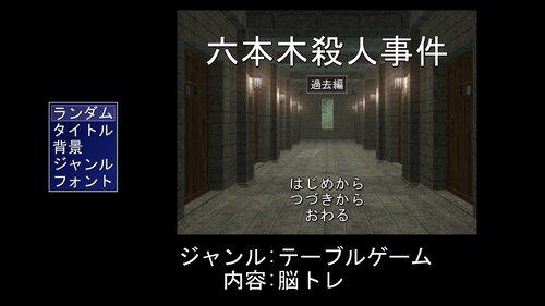 タイトル画面自動生成 Game Screen Shot