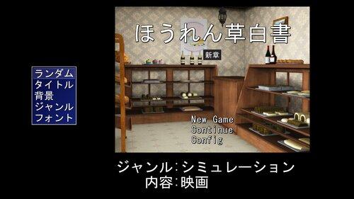 タイトル画面自動生成 Game Screen Shot2