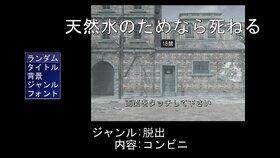 タイトル画面自動生成 Game Screen Shot3