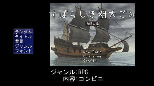 タイトル画面自動生成 Game Screen Shot4