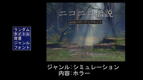 タイトル画面自動生成 Game Screen Shot5