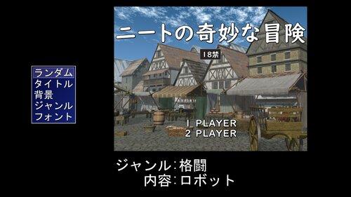 タイトル画面自動生成 Game Screen Shots